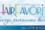 hairfavorite.ru Натуральные накладные волосы